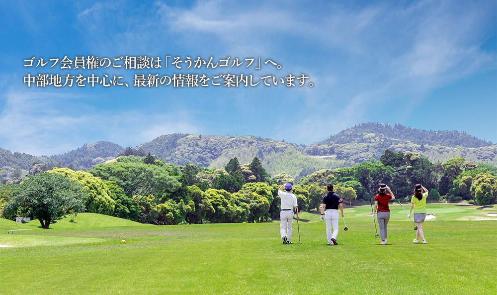 そうかんゴルフ